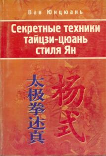 Секретные техники тайцзи цюань