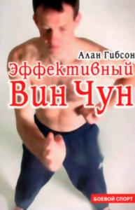 ev-vin-chun