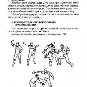Техника боевого фехтования 2