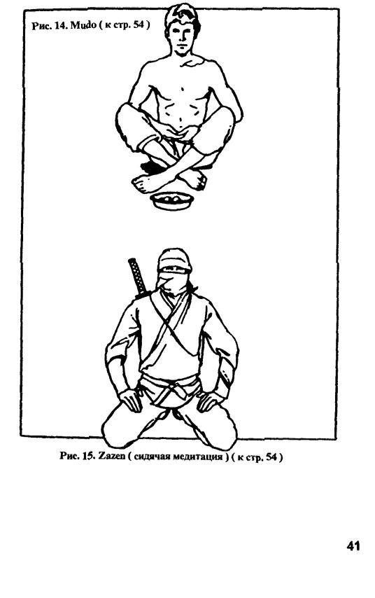 Скачать бесплатно книгу ниндзюцу самоучитель